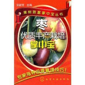 全新正版枣优质丰产栽培掌中宝
