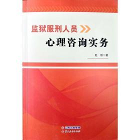 监狱服刑人员心理咨询实务 赵丽 云南人民出版社9787222172449正版全新图书籍Book