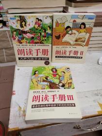 朗读手册(全三册):大声为孩子读书吧+最适合给孩子听的经典故事+最适合读给高年级听的经典故事