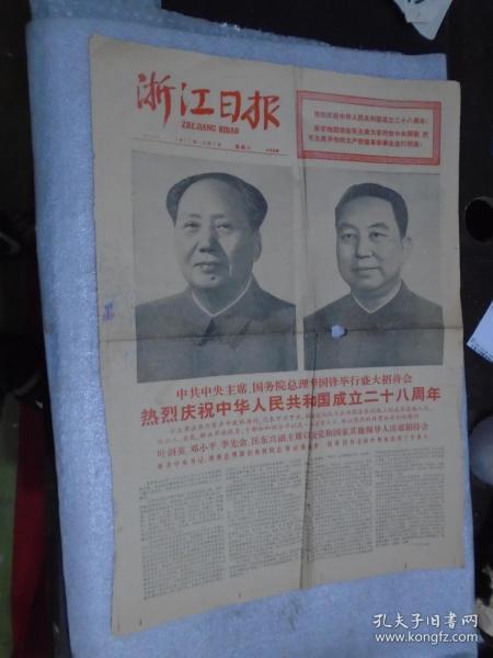 浙江日报,1977年10月1日