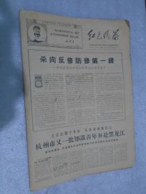 红色风暴,1969年3月,报纸