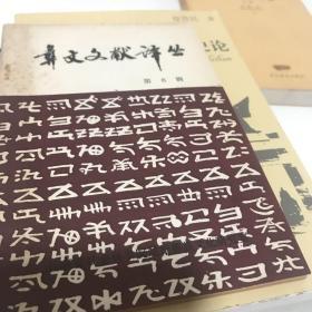 彝族古地名志