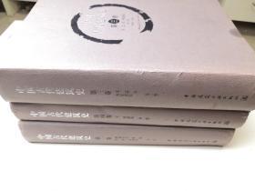 中国古代建筑史     第二版,(第1卷)(第3卷)(第4卷)        可分开卖  单本260               邮费按实际收取  江浙沪 可发快递  其余发邮局包裹  每本带原装书衣护套。