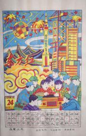 正金堂精品:建党百年木版年画版画058*东方红卫星上天*国画色带水印