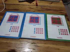 开锁大全(上中下3册全)-开锁技术书