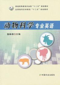 动物科学专业英语(昝林森)(高等) 昝林森 9787109167612 中