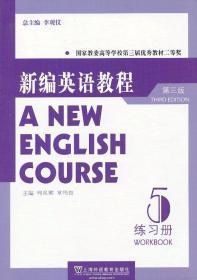 新编英语教程(第三版)练习册 5 李观仪 总   9787544627412