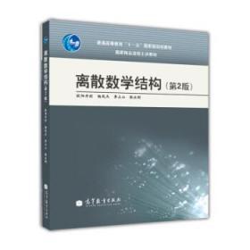 离散数学结构 欧阳丹彤 第二2版 9787040330540 高等教育出版社