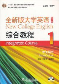 全新版大学英语(第二版)综合教程1(学生用书) 李萌华 上海外语教