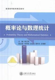 概率论与数理统计 陈江彬 上海交通大学出版社教材 9787313156693