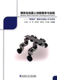 模块化机器人创新教学与实践 王滨生, 刘辉 编