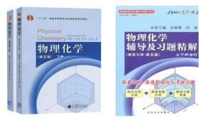 正版 物理化学第五版5版上下册 傅献彩 教材 答案