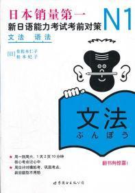 N1语法新日语能力考试考前对策 日佐佐木仁子 日松本纪子 世界图