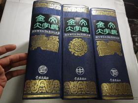 金文大字典