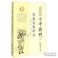 四库存目子平汇刊5 穷通宝鉴评注