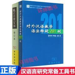 正版 对外汉语教学语法释疑201例 现代汉语八百词增订本 全2册 现代汉语教程汉语言研究常备工具书 汉语入门自学零基础 商务印书馆