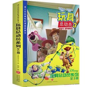 迪士尼经典电影漫画故事书玩具总动员系列(全3册)