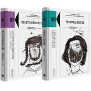 新书到货 正版书籍 知心书系列:我们与生俱来的七情+恰如其分的自尊 套装共2册 克里斯托夫安德烈 等著 全新 套装 尊重自然