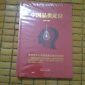 中国品类定位(未拆封)
