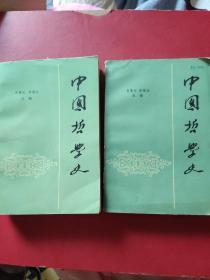 中国哲学史 上下卷 (肖箑父 李锦全 著)