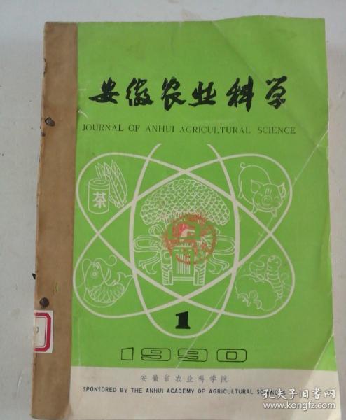 安徽农业科学(季刊)  1990年(1-4)期   合订本  (馆藏)