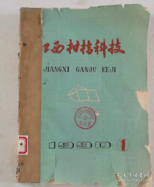江西柑桔科技(季刊)  1990年(1-4)期  合订本  (馆藏)