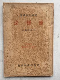 商标法(王叔明着,民国25年第5版)