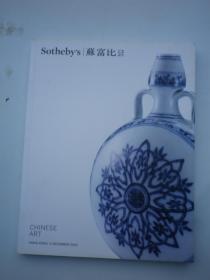 香港苏富比2016年12月2号 瓷器玉器工艺品