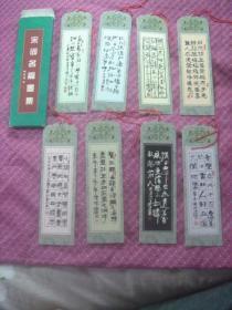 中国网通 书法书签:宋词名篇墨集(一套8枚)
