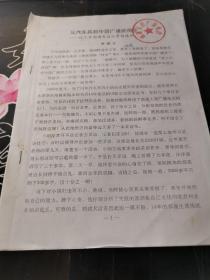 江苏省市县1995年度优秀播音作品和论文参评表-关于投诉类节目主持人理性形象的思考【南通资料五页】