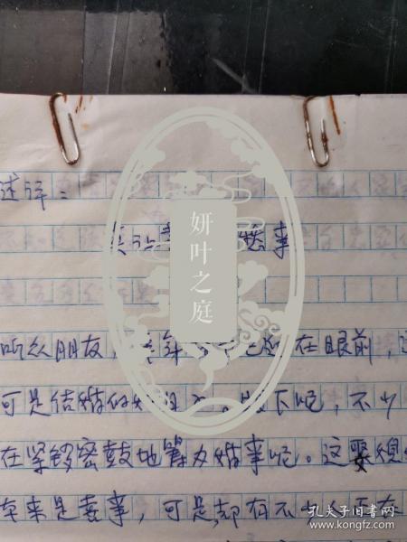 莫让喜事变愁事 【南通资料十一页】