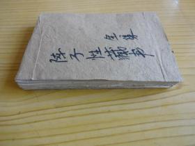 陈子性藏书全集(民间铅印本)