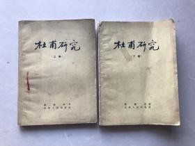 杜甫研究【上下】1957年一版一印