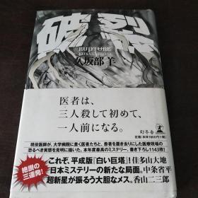 破裂(日文原版,精装有护封)