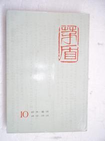 茅盾全集(10)[B----79]