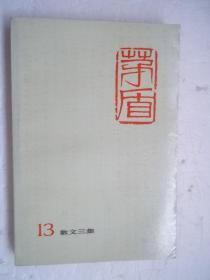 茅盾全集(13)[B----79]