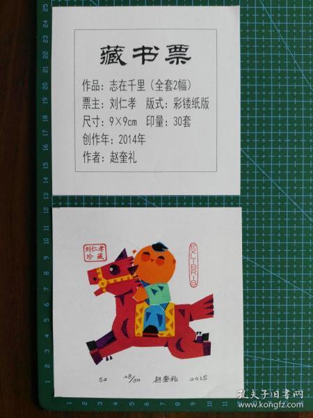 赵奎礼藏书票5