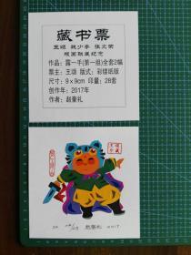 赵奎礼藏书票7