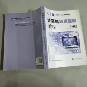 计算机应用基础教程(2015版)