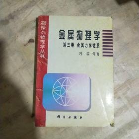 金属物理学 第三卷 金属力学性质