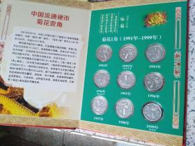 老三花硬币大全套(菊花一角、梅花五角、牡丹一元)