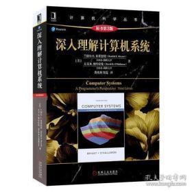 深入理解计算机系统 原书第3版 计算机科学丛书 兰德尔E.布莱恩特 电脑程序应用教程书计算机系统导论操作系统解析系统算法网络开发