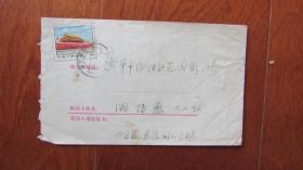实寄封-革命现代京剧《智取威虎山》带邮票天安门