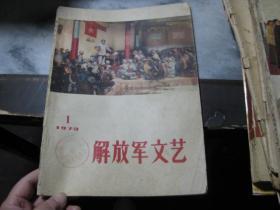 解放军文艺 1973年第1期