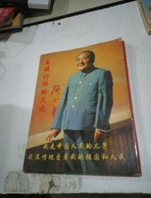 邓小平总设计师的足迹