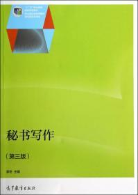 秘书写作 郭冬 9787040399042 高等教育出版社