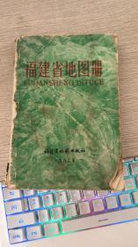 福建省地图册(1982年1版1印)