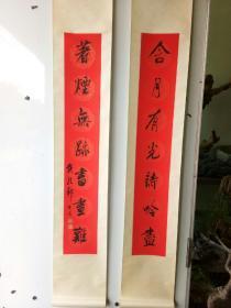 戴敦邦  书法小对联 原装裱 尺寸97x15x2
