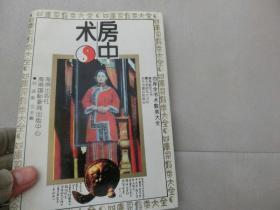 书一本【房中术】刘 波 张 文 主 编 出版社 :海南出版社、Q架2层
