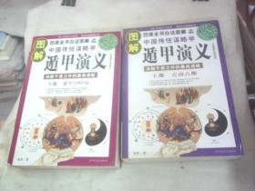 遁甲演义(上部)吉凶占断(下部)遁甲1080局(上下册)(彩色)